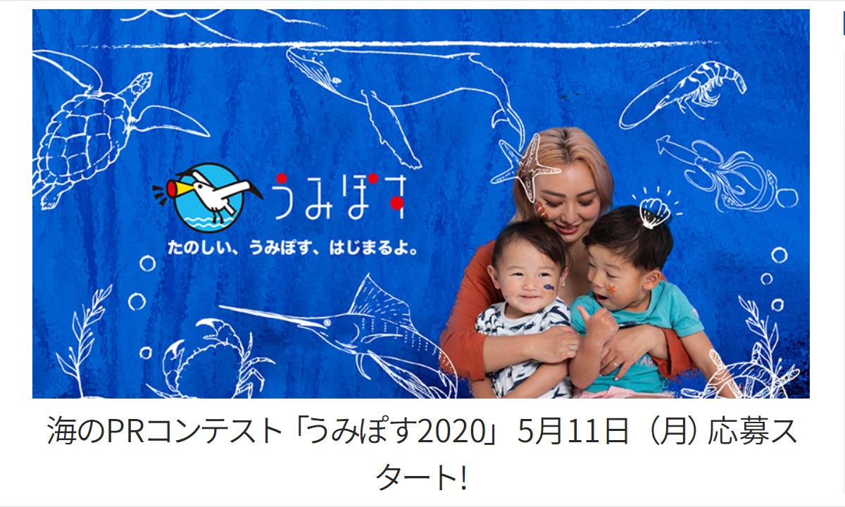 日本の海を盛り上げよう!海のPRコンテスト『うみぽす2020』作品募集中