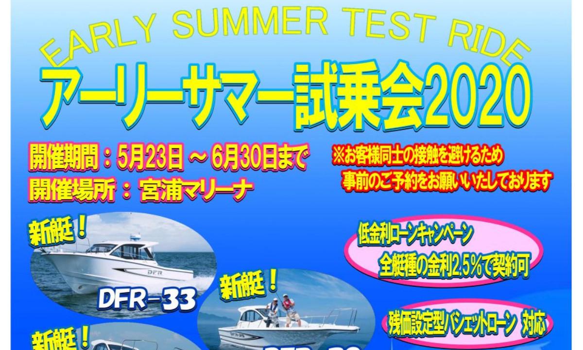 イベントのご案内 『アーリーサマー試乗会2020』(5/23~6/30・岡山)