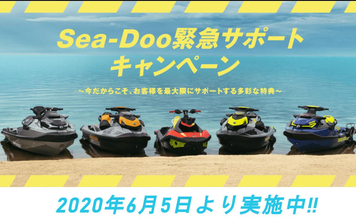 今だから買える!SEA-DOO【シードゥー】緊急キャンペーン実施中!