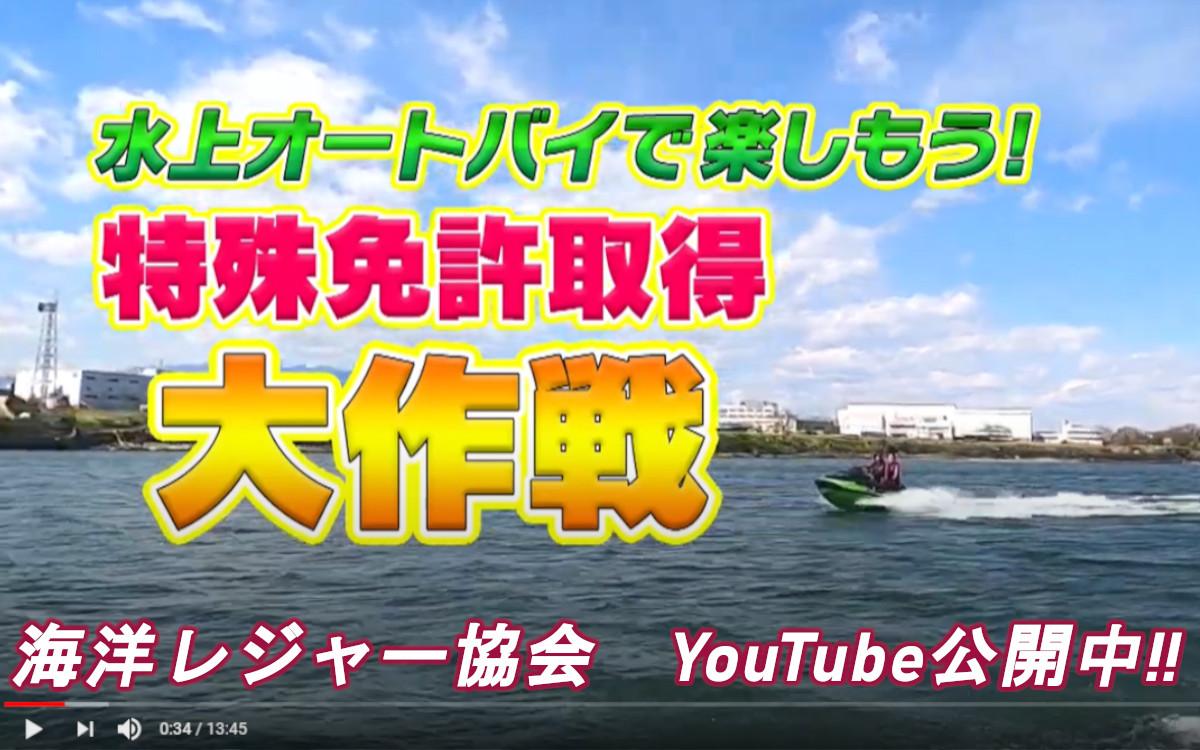 マリスガールが挑戦!動画で見る、PWC免許取得への道