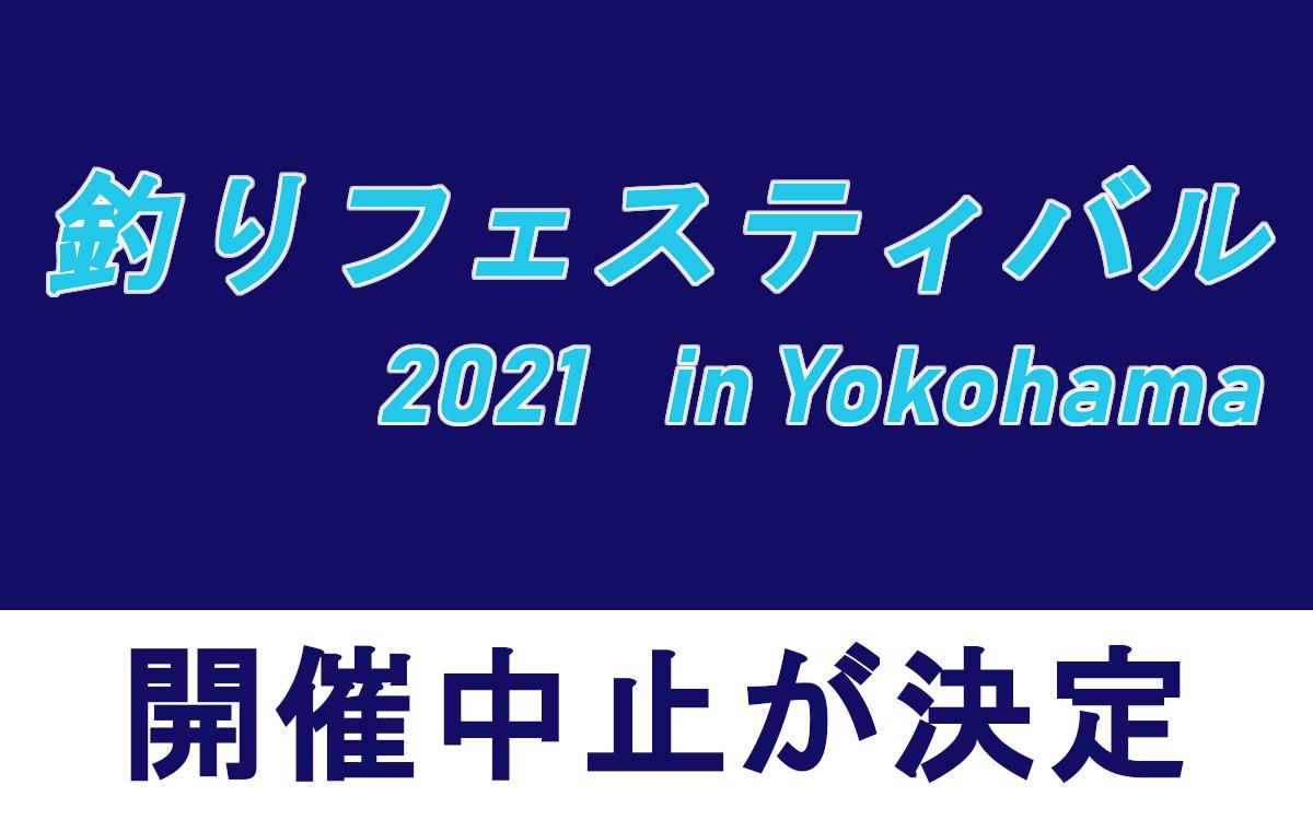 【釣りフェスティバル2021】 開催中止が決定