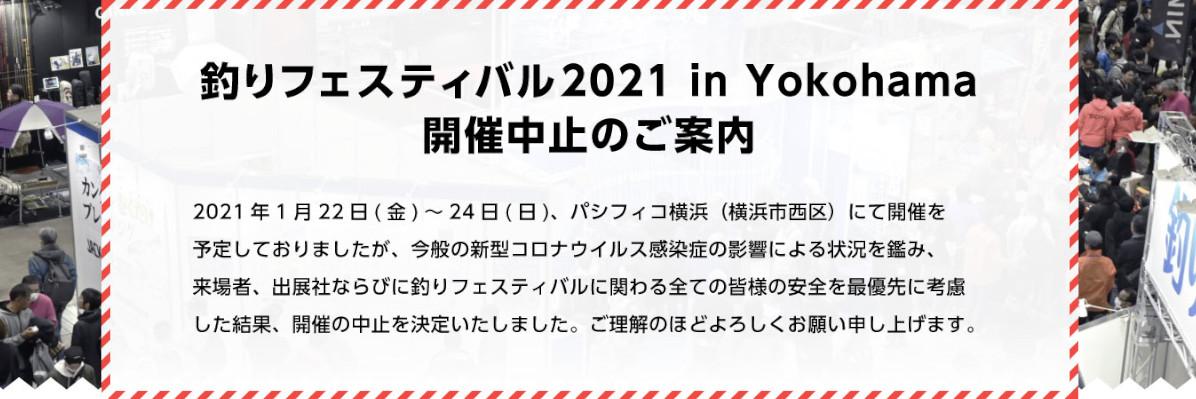 釣りフェスティバル2021 in Yokohama