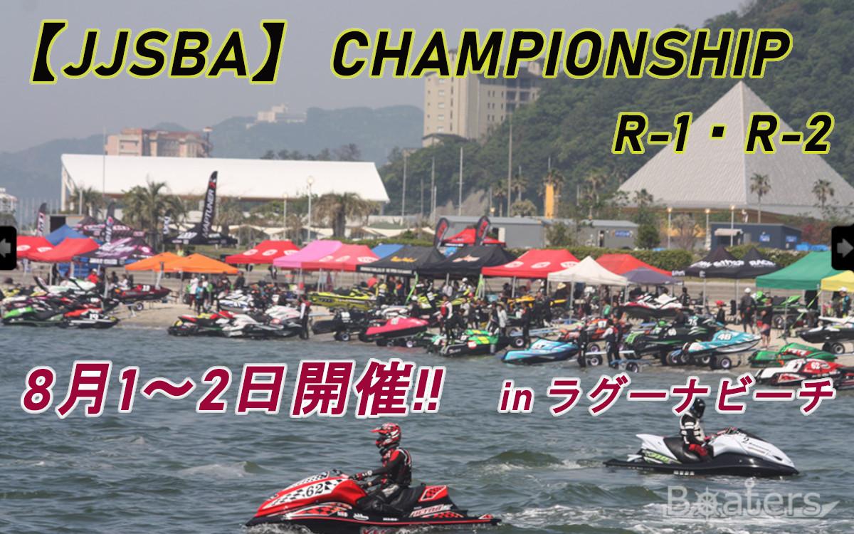 本日受付開始!【JJSBA】ラストチャンピオンシップ(8/1~2・蒲郡)