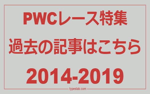 特集PWCレース JJSF/JJSBA 2014-2019 はこちらから!!