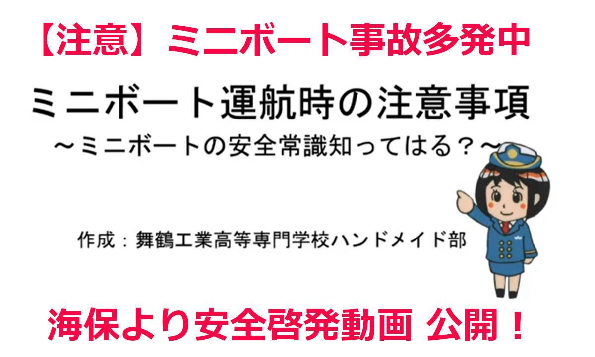 ミニボート事故多発!いま一度、基本事項の確認を!【日本海・第八管区】