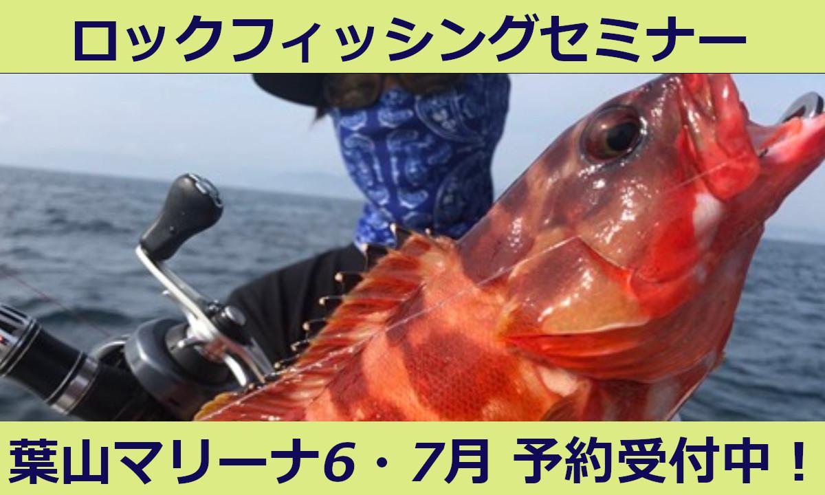 プロから学べる!ロックフィッシングセミナー予約受付中(6・7月/神奈川)