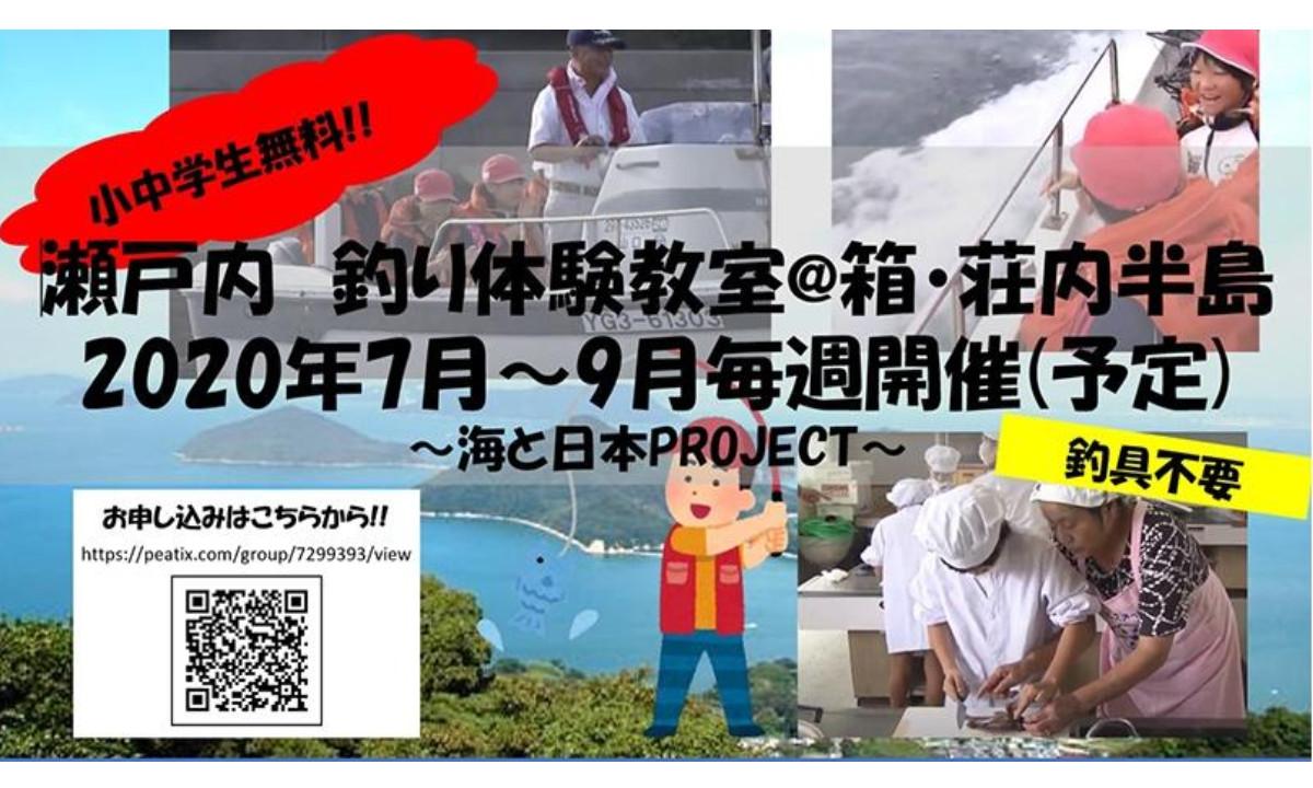 小中学生無料!瀬戸内 釣り体験教室 (7~9月毎週開催)