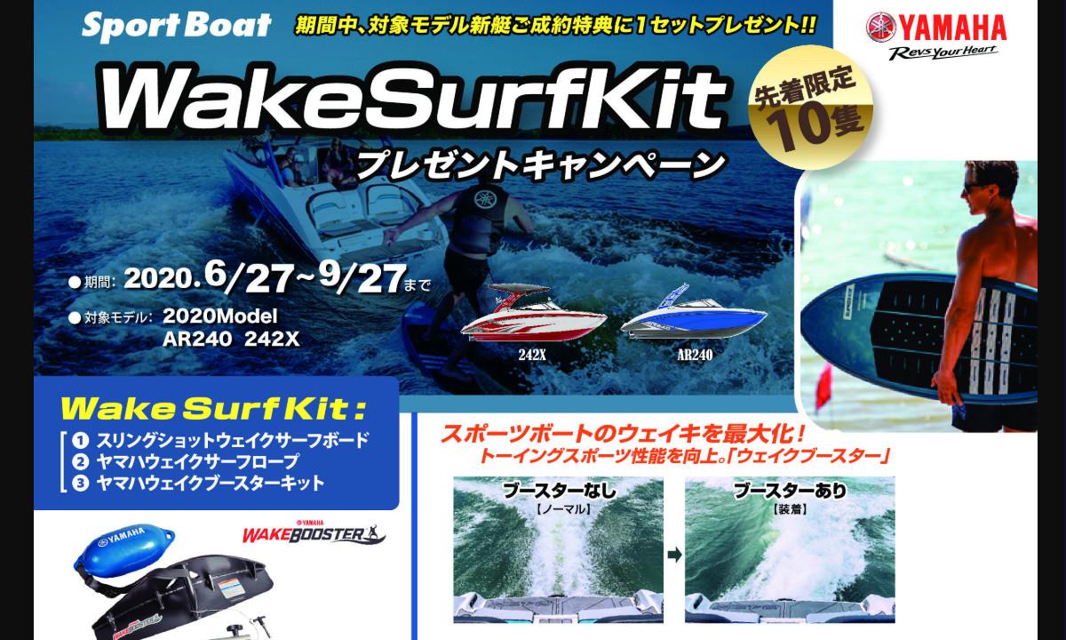 【ヤマハ】対象ボート購入でウェイクサーフキットが付いてくる!(6/27~先着)