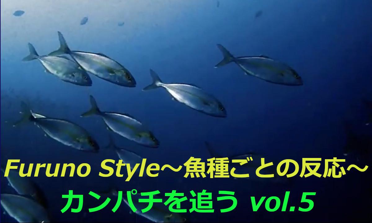 新着!フルノスタイル~魚種ごとの反応~【カンパチを追う Vol.5】