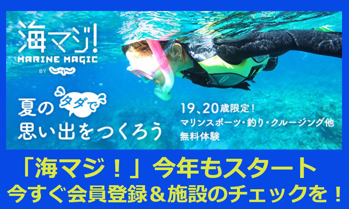 【19・20歳限定】海遊びが無料で体験できる!「海マジ!」今年もスタート