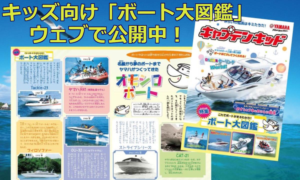 未来の船長はキミだ!キッズ向け「ボート大図鑑」ウェブで公開中