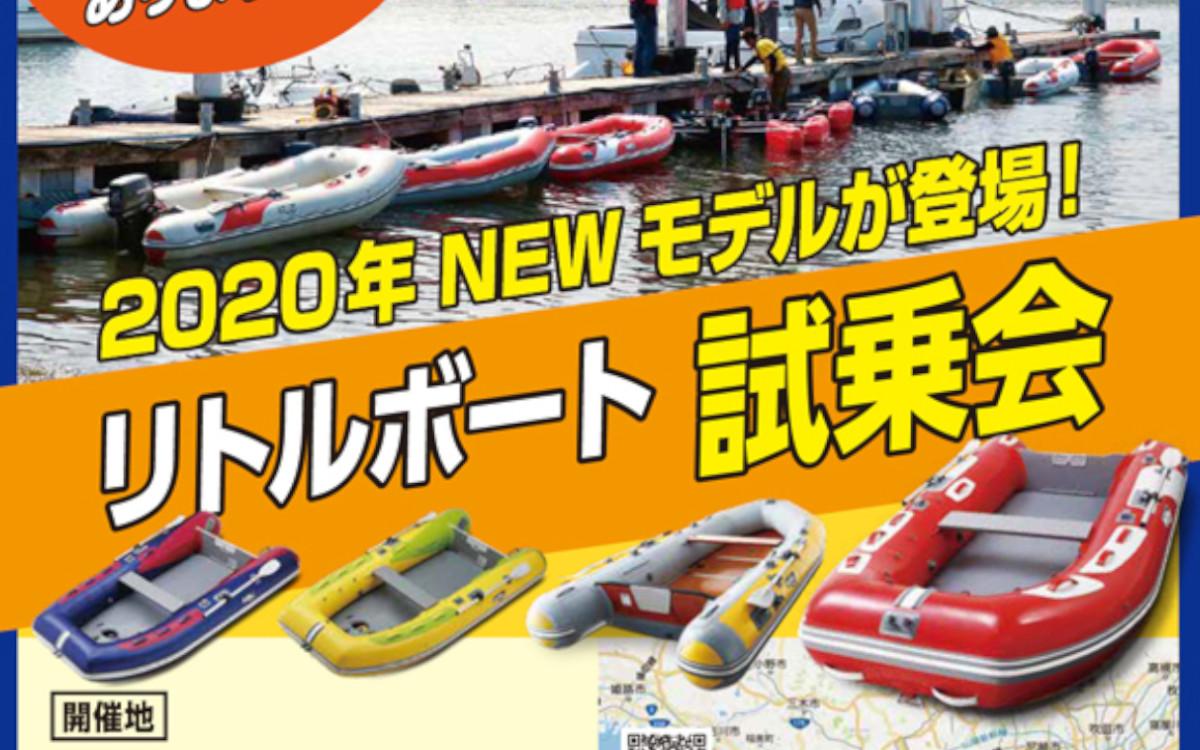 『アキレスNEWモデル リトルボート試乗会』 開催!(7/18~19・大阪)