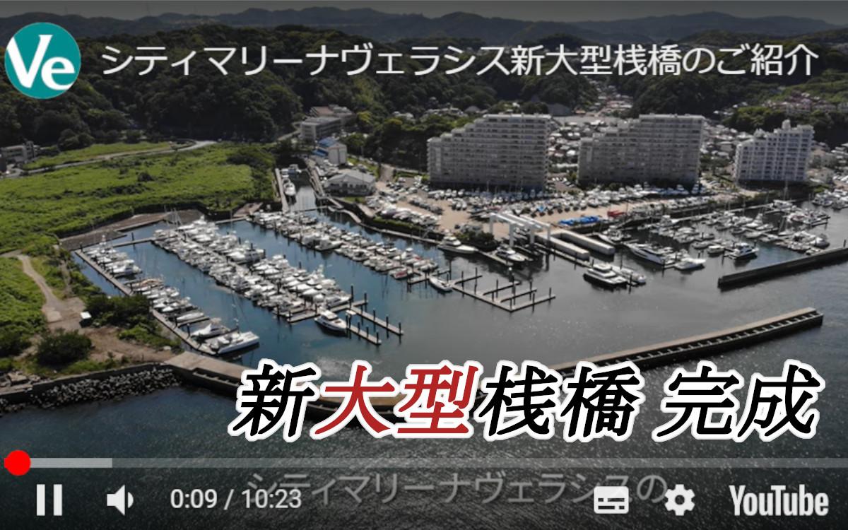 マリーナヴェラシス 新大型桟橋完成!【動画あり】