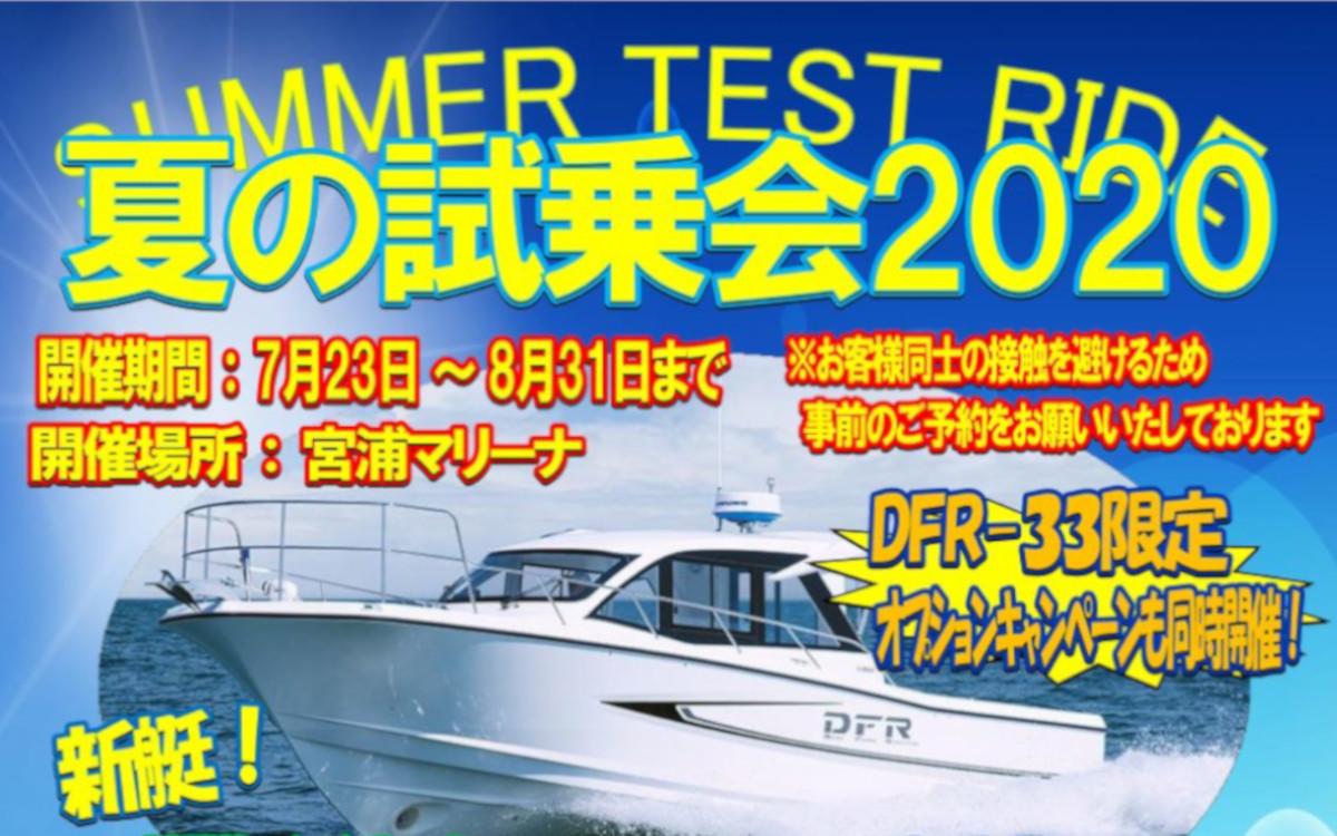 イベントのご案内 『夏の試乗会2020』(7/23~8/31・岡山)