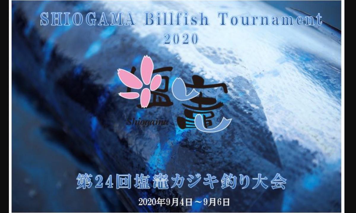 イベントのご案内 『第24回 塩竃カジキ釣り大会』(9/4~6・宮城)