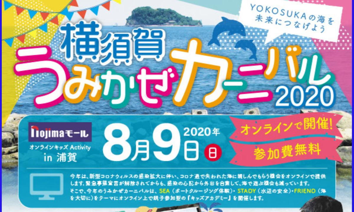 今年はオンラインで楽しもう!『横須賀うみかぜカーニバル2020』(8/9)