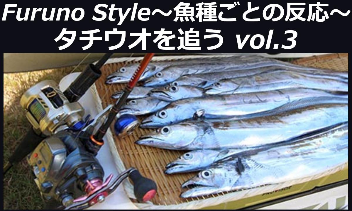 新着!フルノスタイル~魚種ごとの反応~【タチウオを追う Vol.3】
