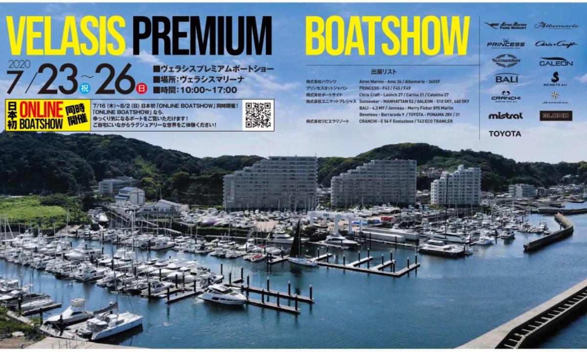 イベントのご案内 『ヴェラシスプレミアムボートショー』(7/23~26・神奈川)