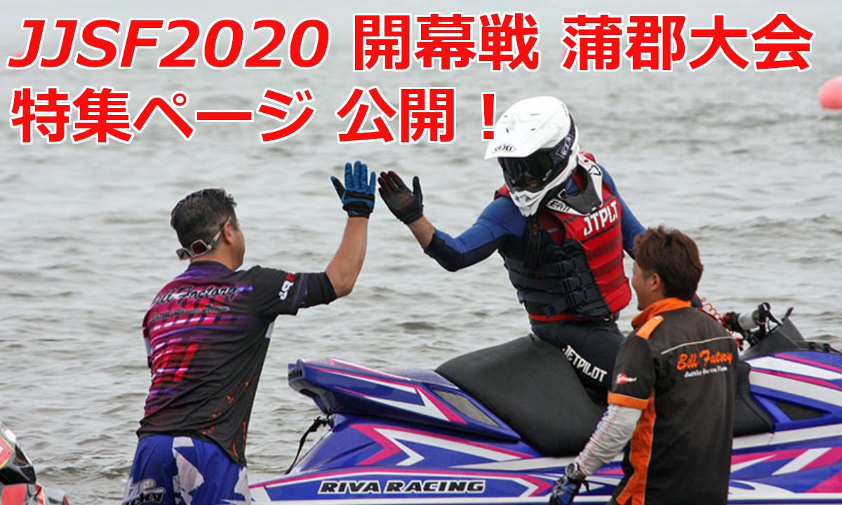 JJSF 2020 開幕戦 蒲郡大会 特集ページ公開しました!