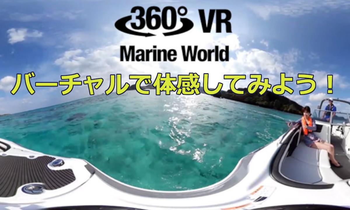 【ヤマハ】 360°VRでボートやマリンライフを体感してみよう!