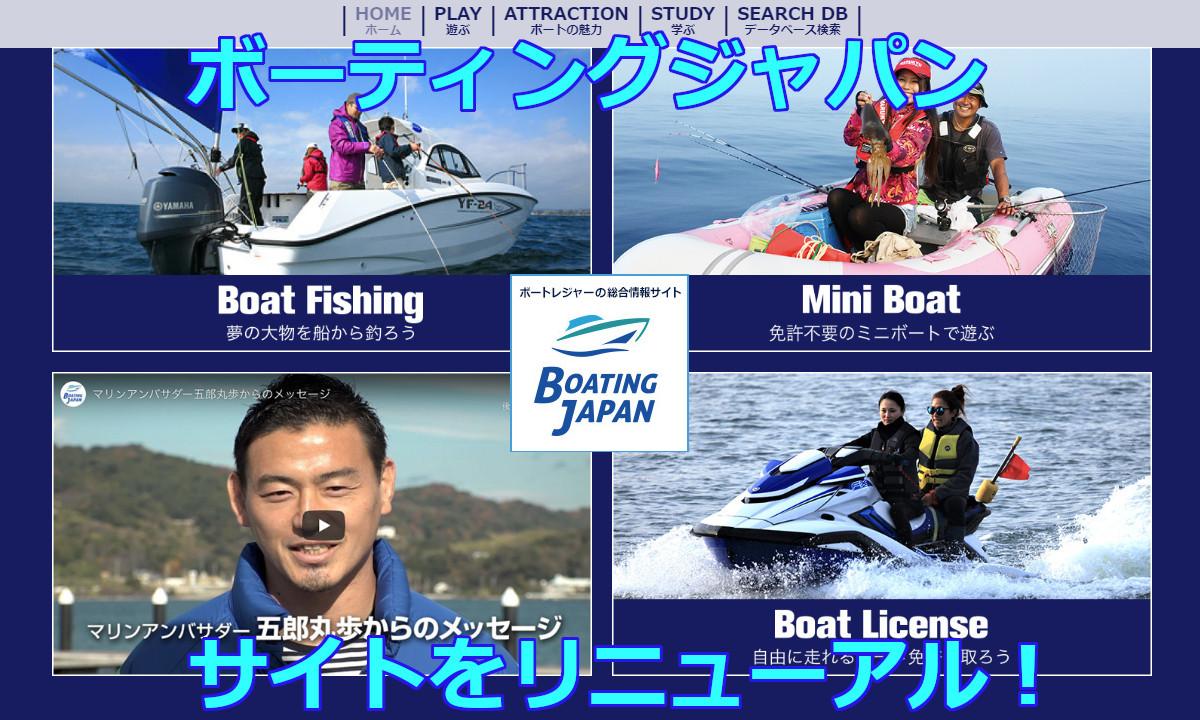 【ボーティングジャパン】ボートレジャーの総合情報サイトがリニューアル!