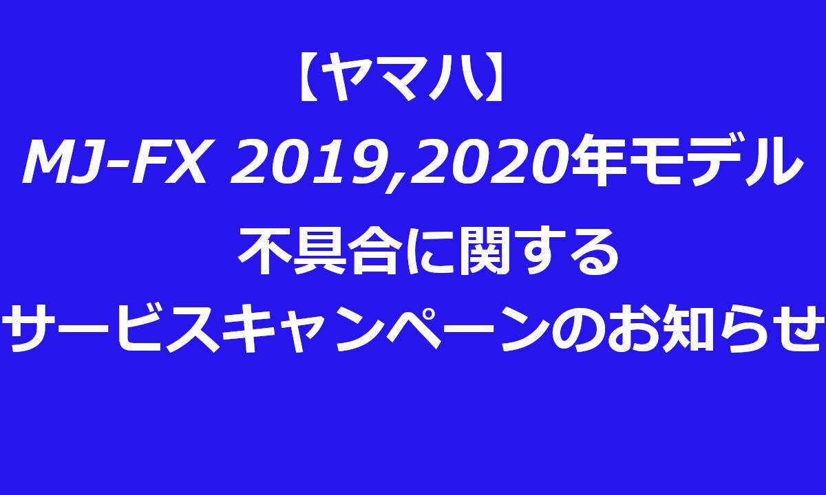 【ヤマハ】MJ-FX2019,2020年モデルの不具合に関するサービスキャンペーン