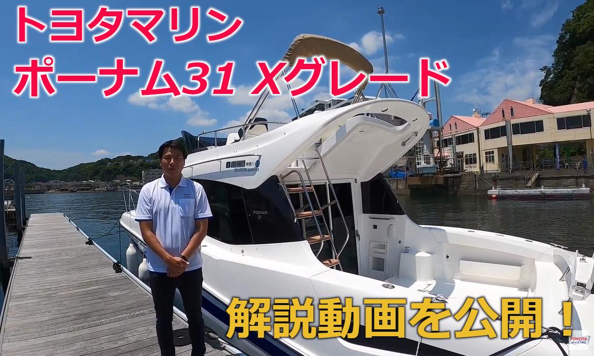トヨタマリン「ポーナム-31 Xグレード」解説動画を公開!
