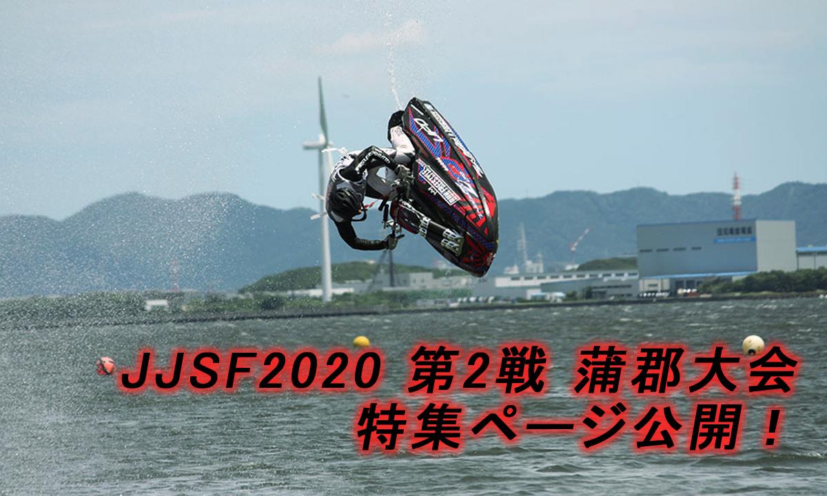 JJSF 2020 第2戦 蒲郡大会 特集ページ公開しました!