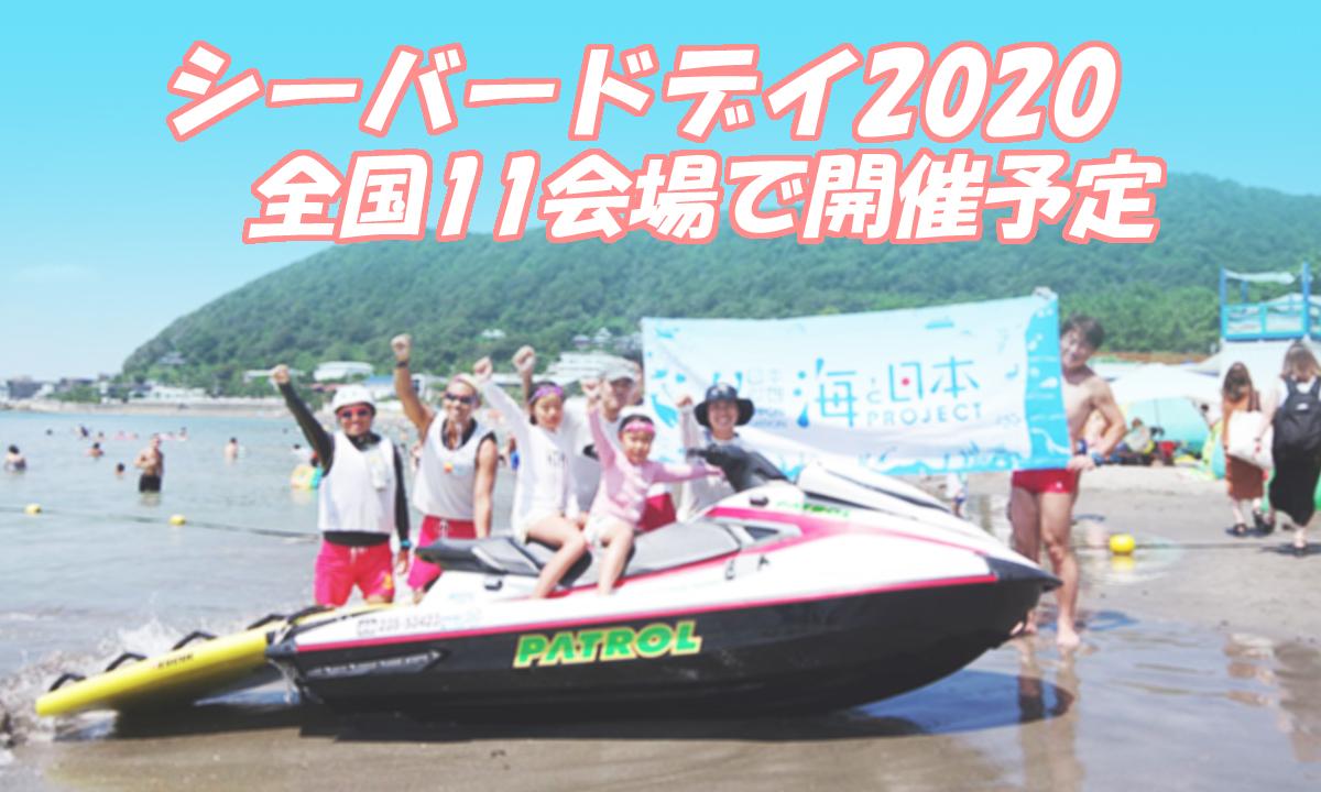 海を知ろう!シーバードデイ2020全国11会場で開催予定
