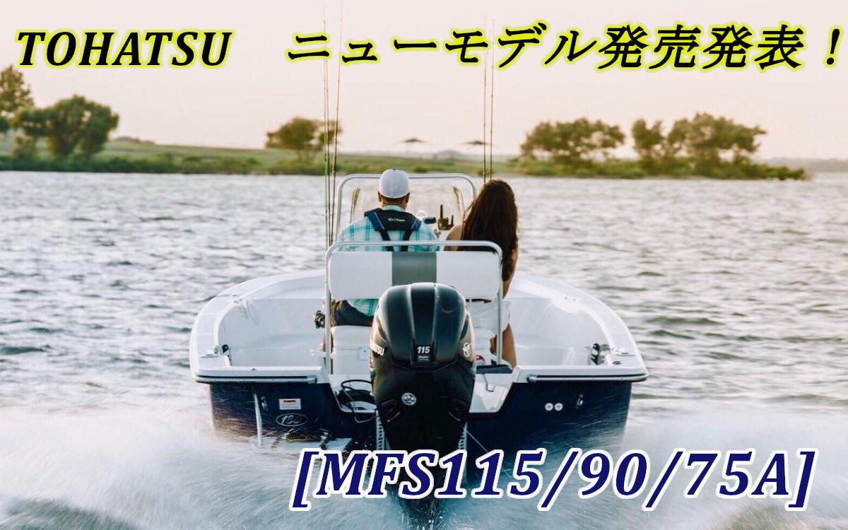 【トーハツ】船外機 ニューモデル発売発表!(MFS115/90/75A)