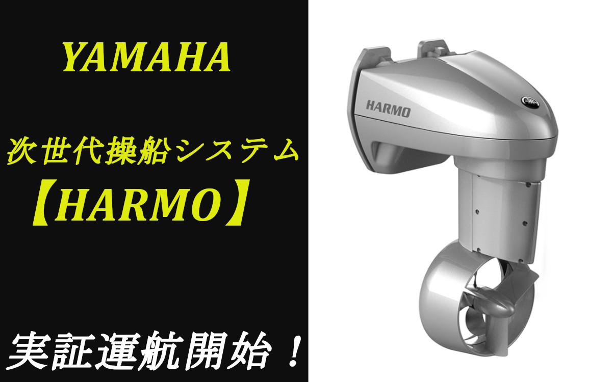 【ヤマハ】新操船システム 『HARMO(ハルモ)』 小樽で実証運航