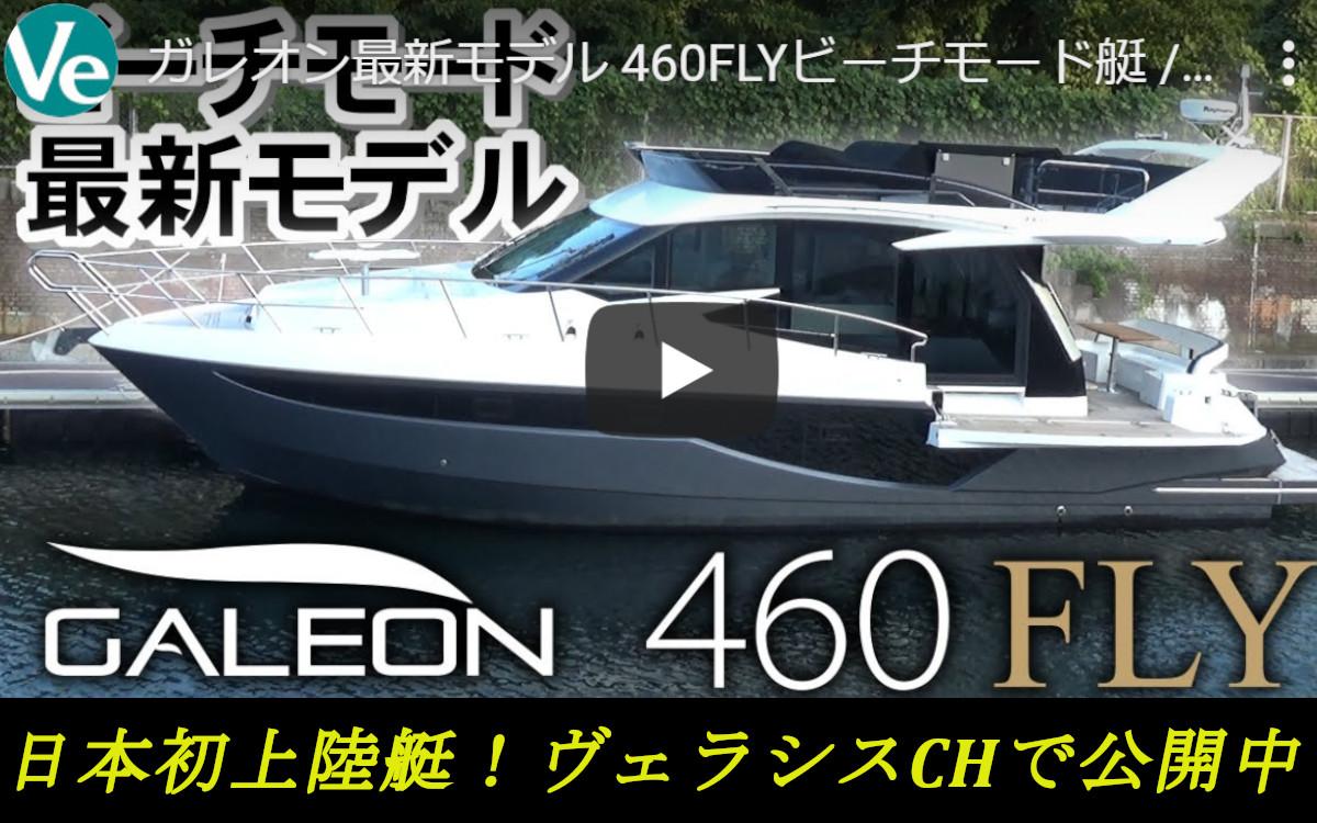 この夏、日本初上陸!【ガレオン460FLY】を動画で紹介(ヴェラシス)