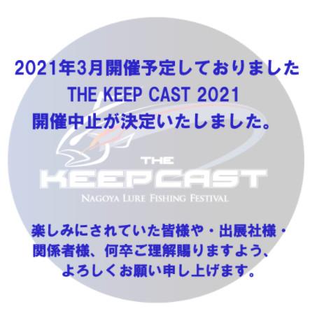 THE KEEPCAST 2021開催中止のお知らせ