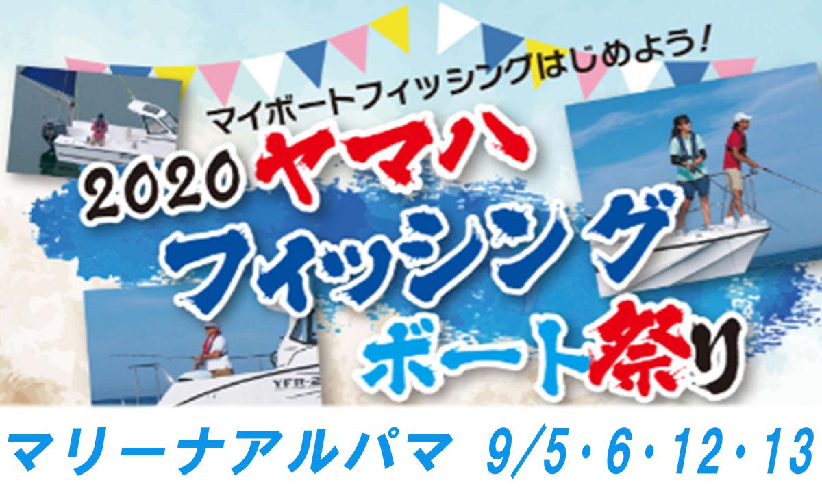 イベントのご案内 『2020ヤマハフィッシングボート祭り』(9/5-6・12-13・長崎)