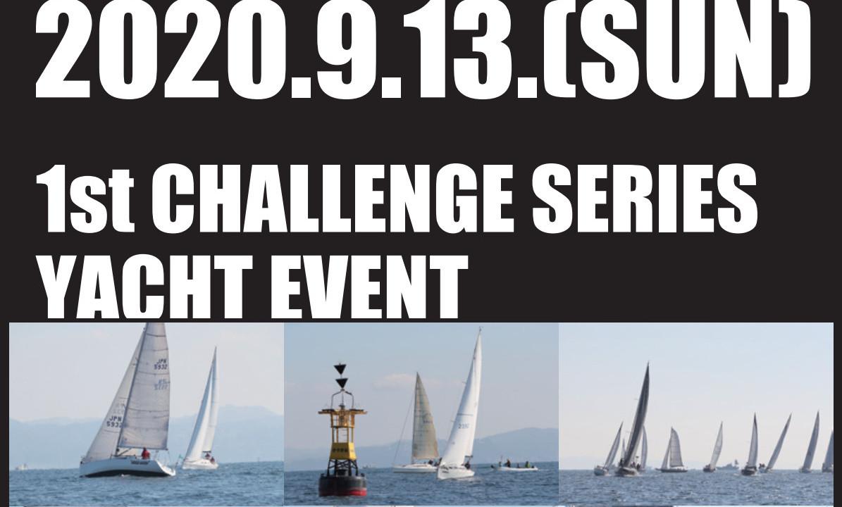 イベントのご案内 『第1回チャレンジシリーズヨットイベント』(9/13・神奈川)