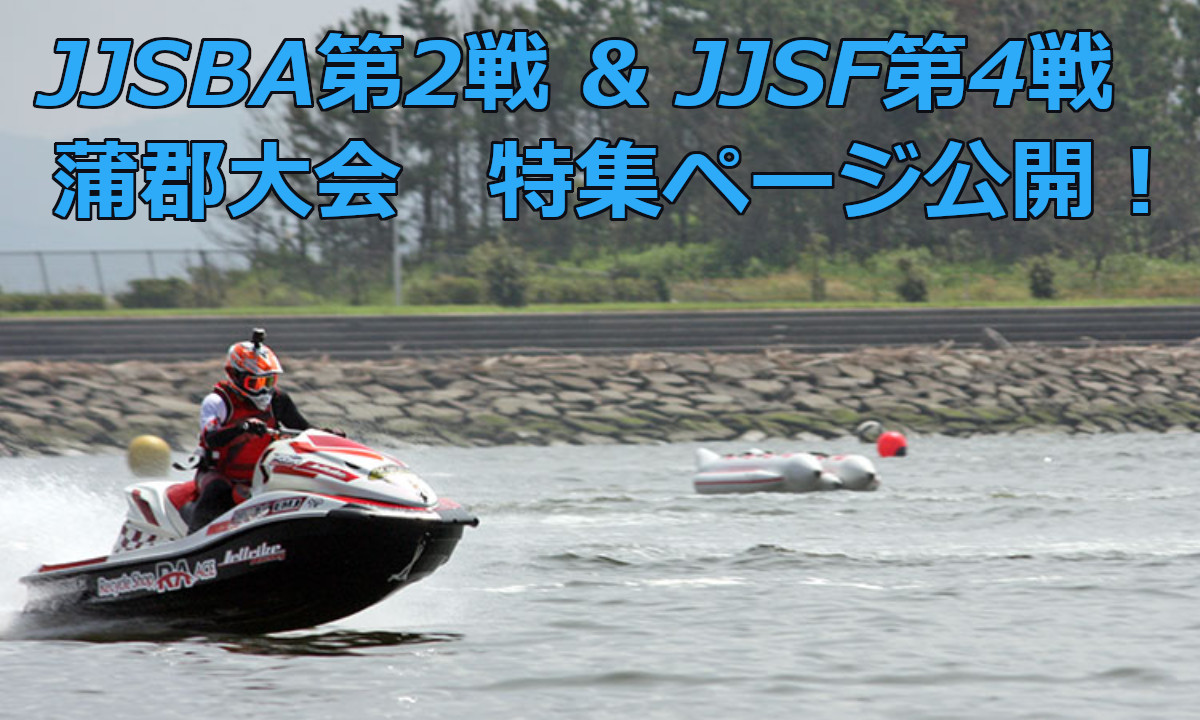 JJSBA 第2戦 & JJSF 第4戦 2020 蒲郡大会 特集ページ公開!