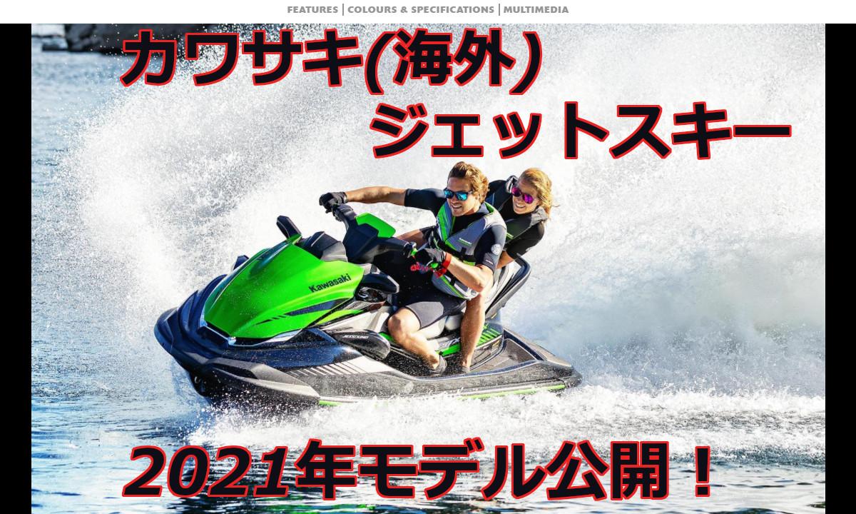 【カワサキ(海外)】 ジェットスキー2021年モデルラインナップ公開!
