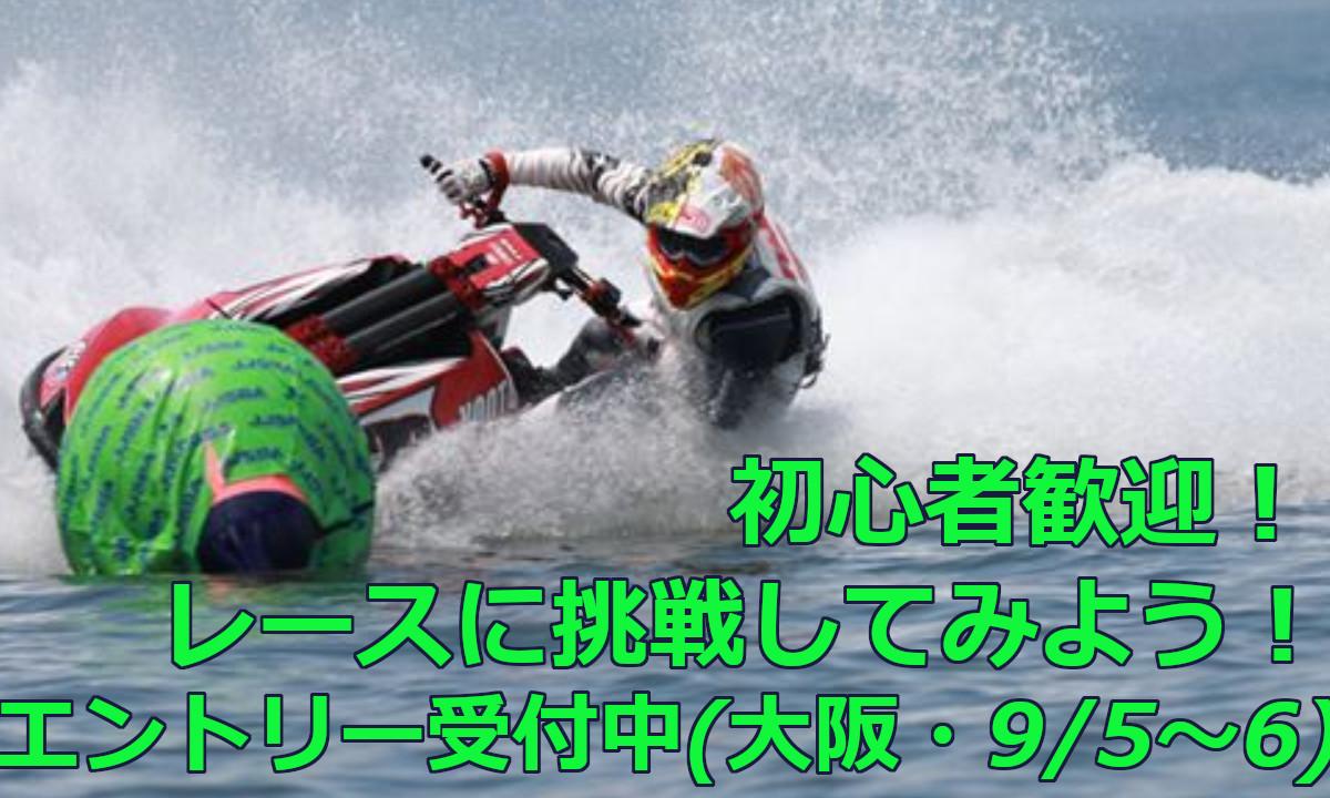 初心者歓迎!PWCレースに挑戦してみよう!エントリー受付中(大阪・9/5~6)