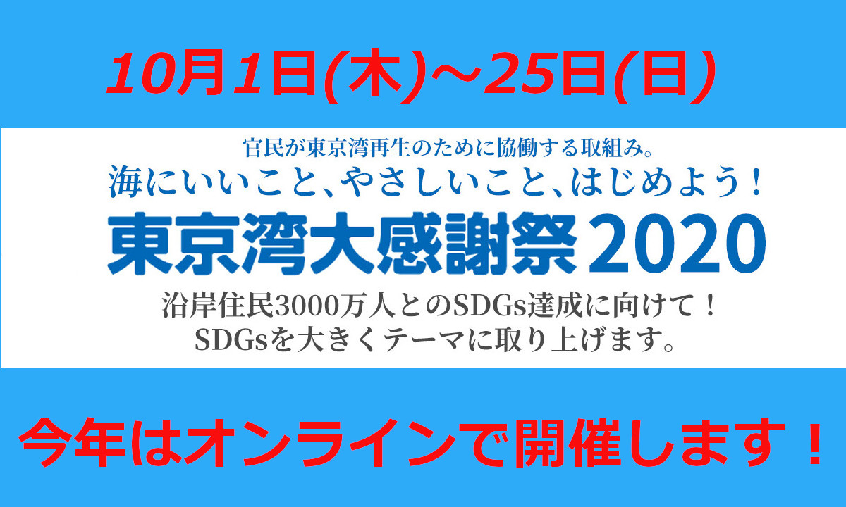 オンライン東京湾大感謝祭2020 開催決定!(10/1~25)