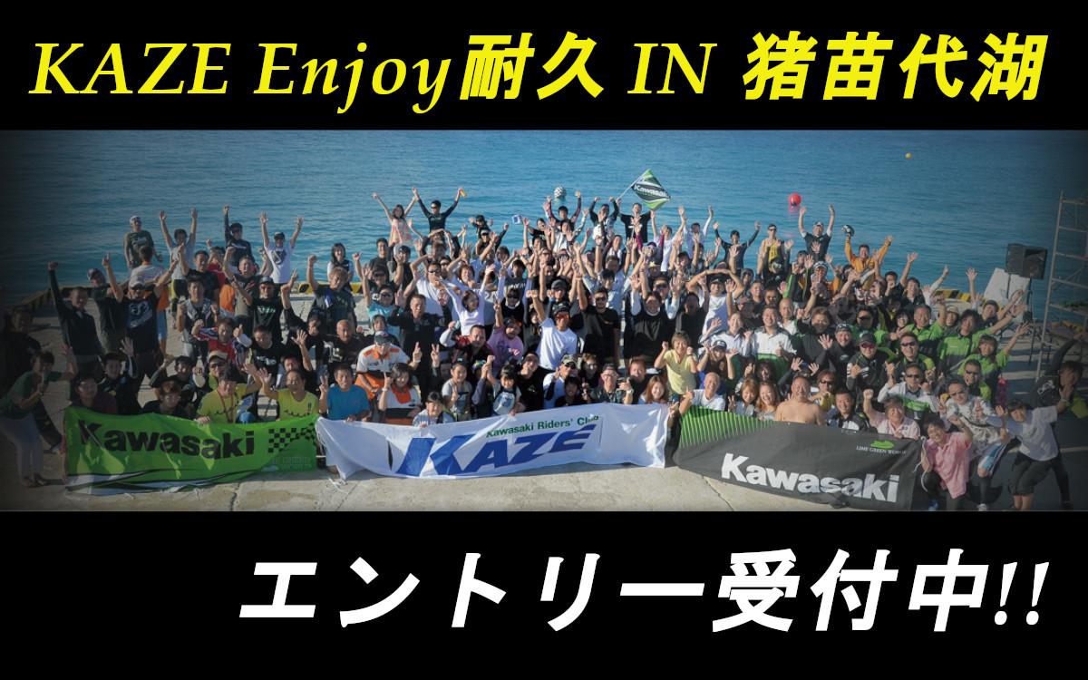 エントリー受付9/28まで!『KAZE 耐久 in 猪苗代湖』(10/10~11)