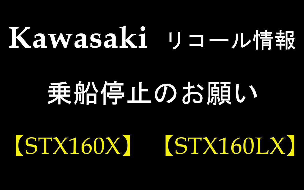 【カワサキ】ジェット リコール情報(STX160X・STX160LX)