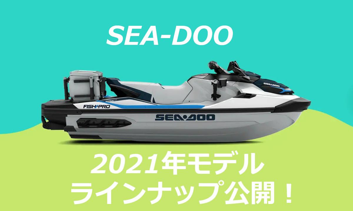 SEA-DOO(シードゥー)  公式サイトにて2021年モデルを公開!
