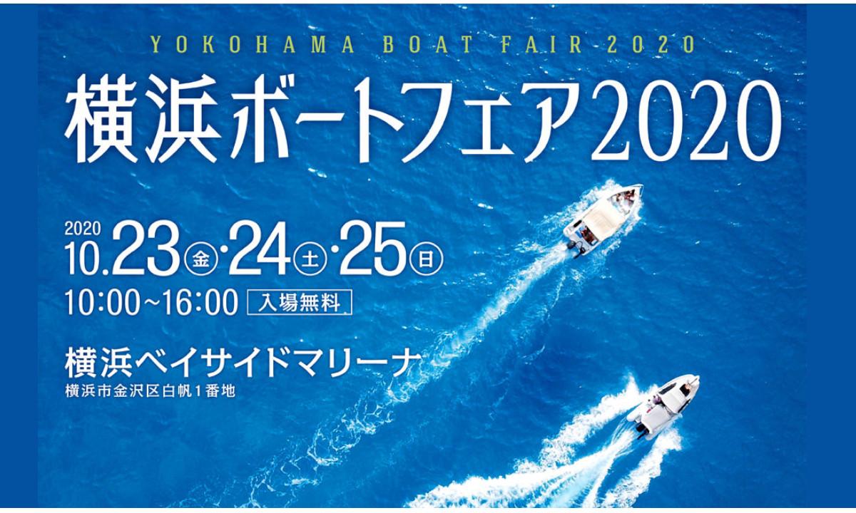 国内外のボートが集結!『横浜ボートフェア2020』(10/23~25)