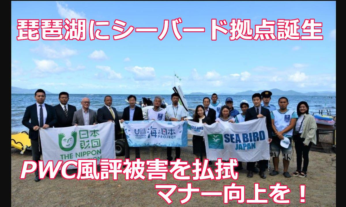 琵琶湖にシーバード拠点誕生!PWCの風評被害を払拭し、マナー向上を!