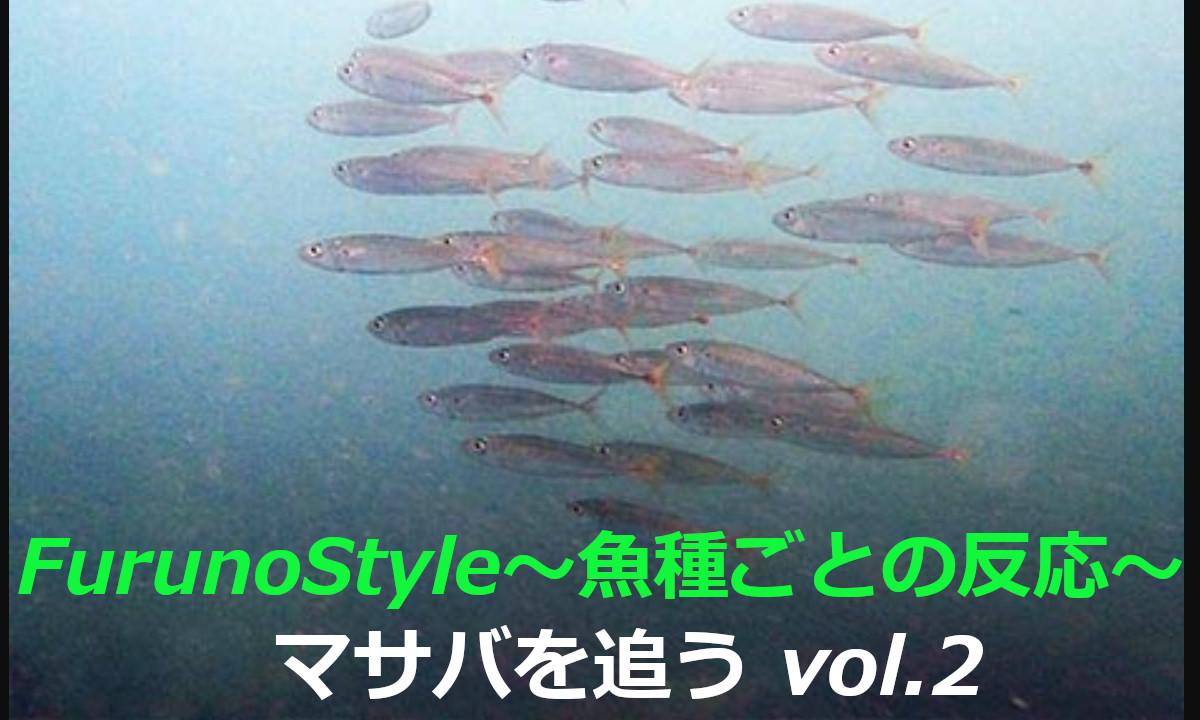 新着!フルノスタイル~魚種ごとの反応~【マサバを追う Vol.2】