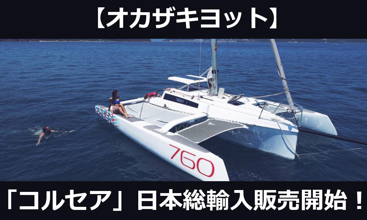 セーリングトリマラン「コルセア」の日本総輸入販売を開始!【オカザキヨット 】