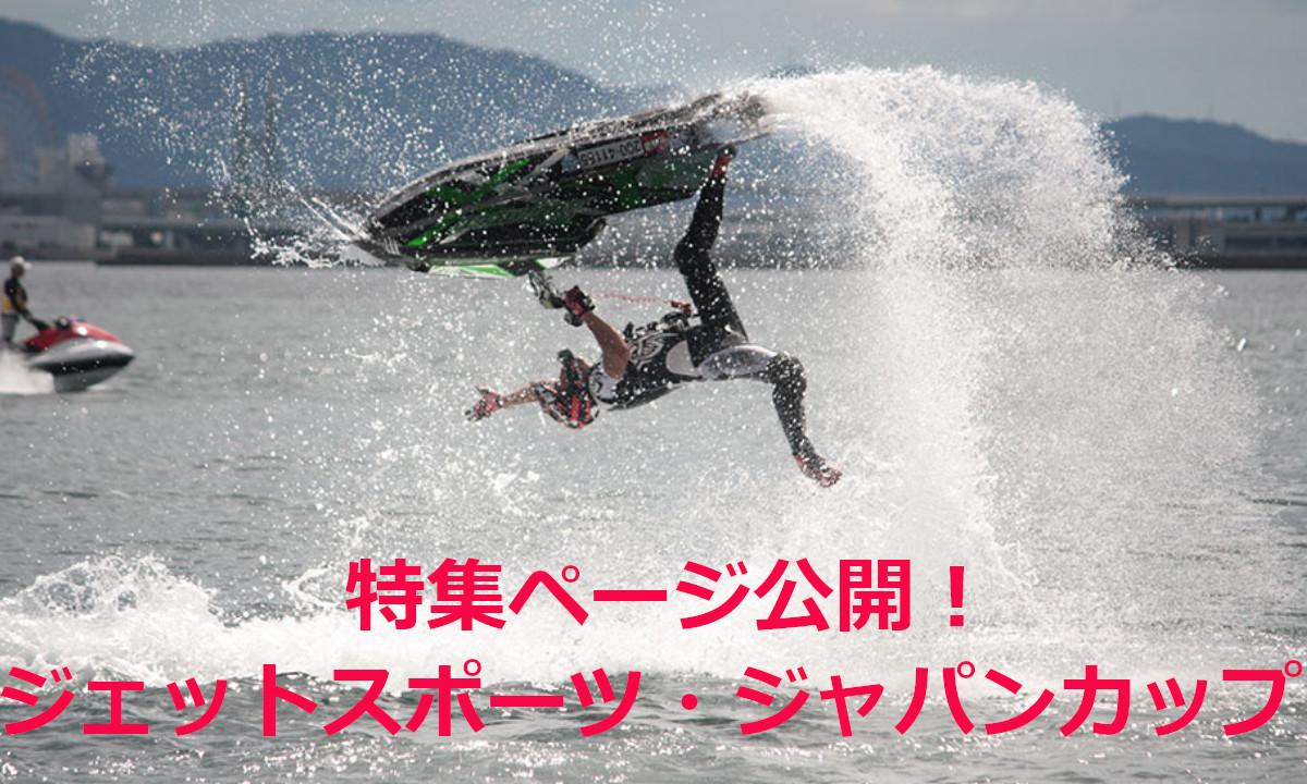 特集ページ公開! ジェットスポーツ・ジャパンカップ 二色の浜大会