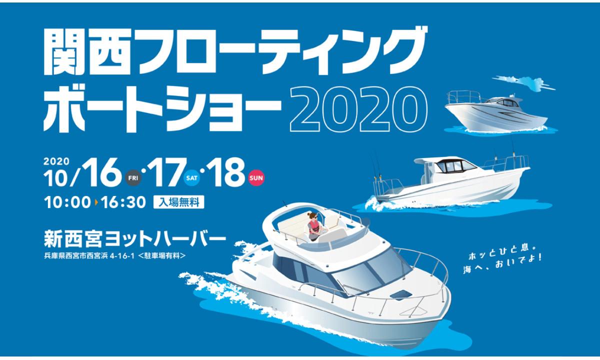 イベントのご案内 『関西フローティングボートショー2020』(10/16~18・兵庫)