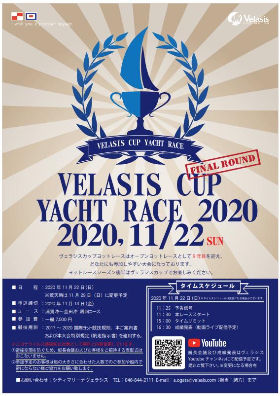 ヴェラシスカップヨットレース2020