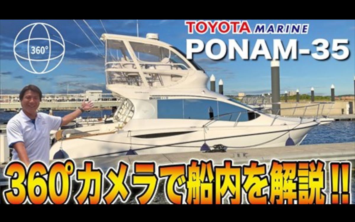 「ポーナム35」を360度バーチャル体験!【トヨタマリン】最新動画
